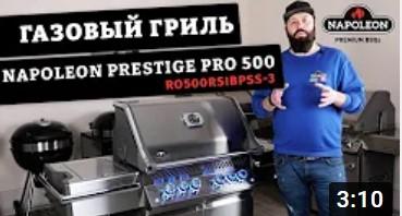 Огляд газового гриля Napoleon Prestige PRO 500. Престиж і практичність